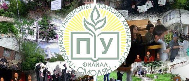 """ПУ """"Паисий Хилендарски"""" Филиал – Смолян"""