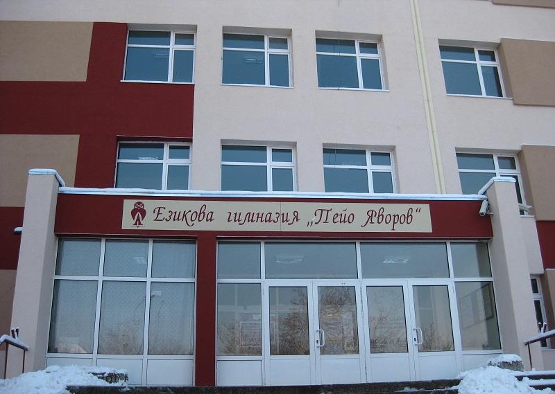 """Езикова гимназия """"Пейо Яворов"""" с Център за интерактивно обучение"""
