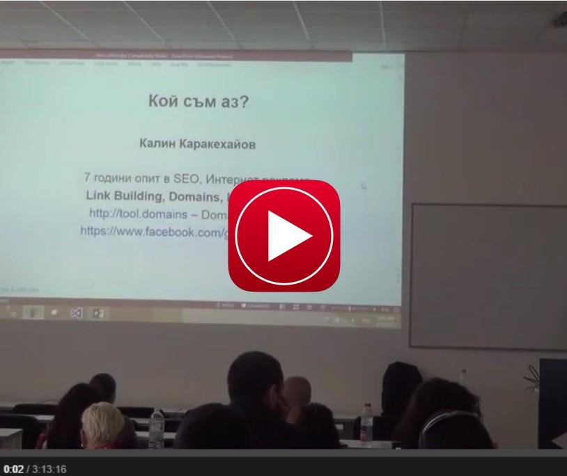 Защо е важно да се изграждат линкове  – лекция на Калин Каракехайов