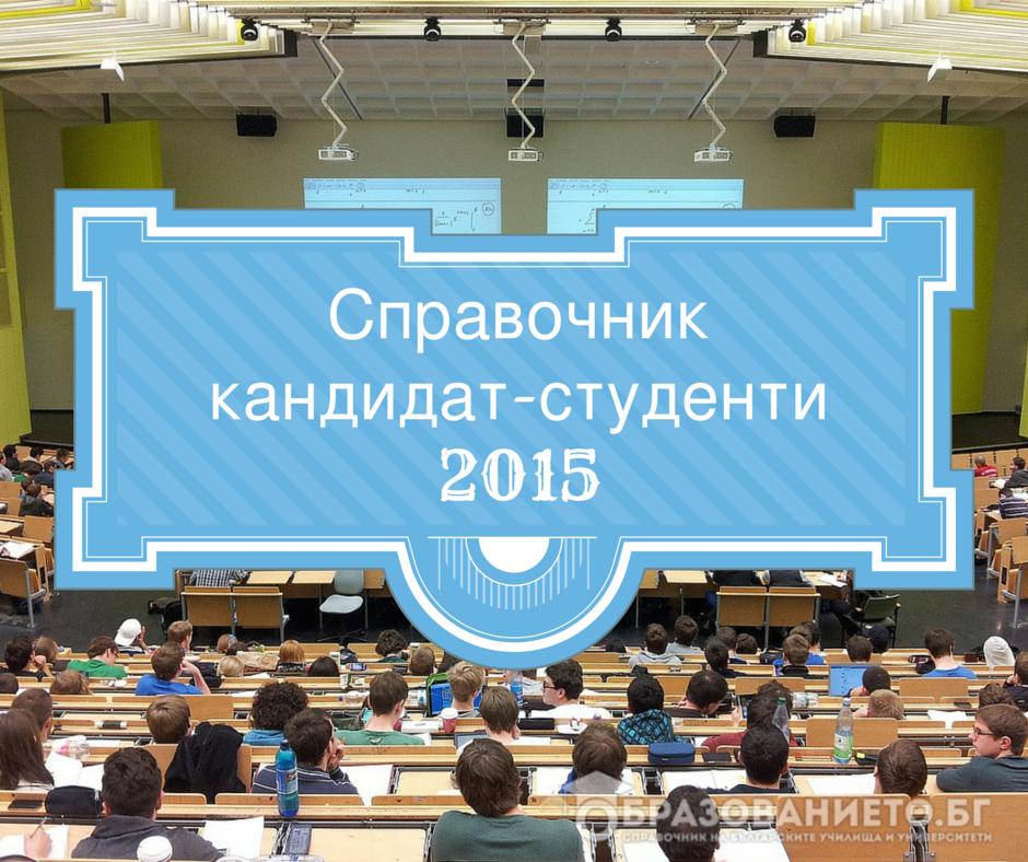 Справочник за кандидат-студенти 2015