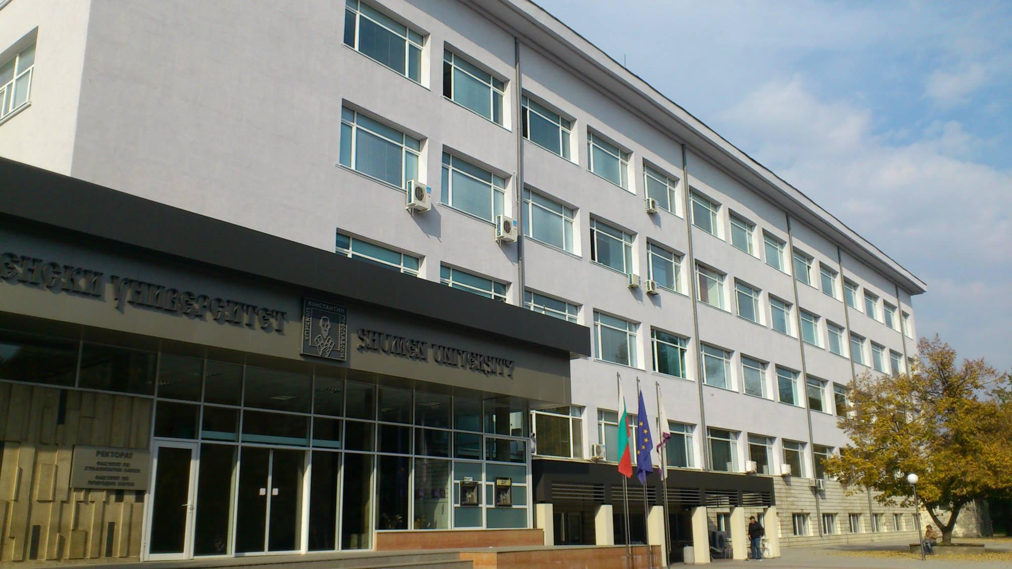 Шуменски университет – специалности
