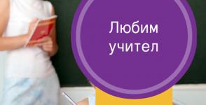 """Победителят  от инициативата """"Любим учител"""" в Благоевград"""