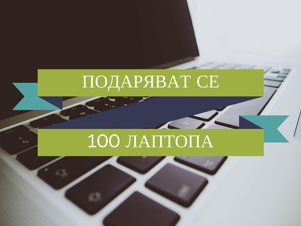 Подаряват 100 лаптопа до 12.11.2015г.