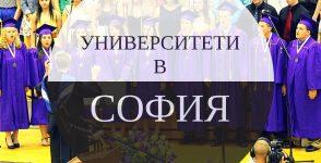 Университети в София