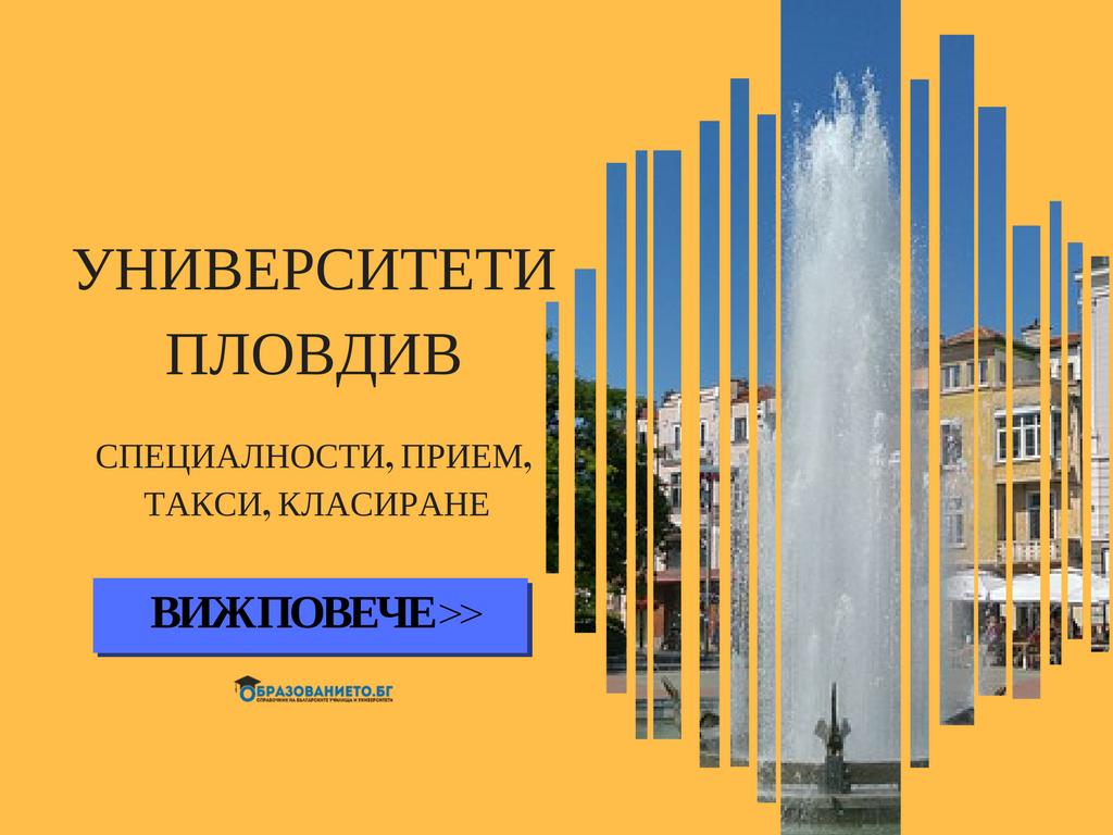 Университети в Пловдив
