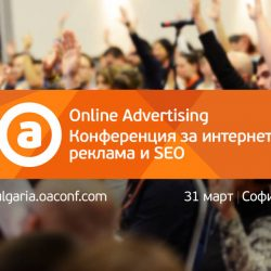 Конференция Online Advertising 2017