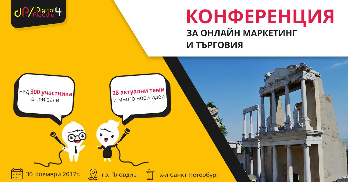 Мащабна конференция в Пловдив по онлайн маркетинг и търовия – Digital4Plovdiv