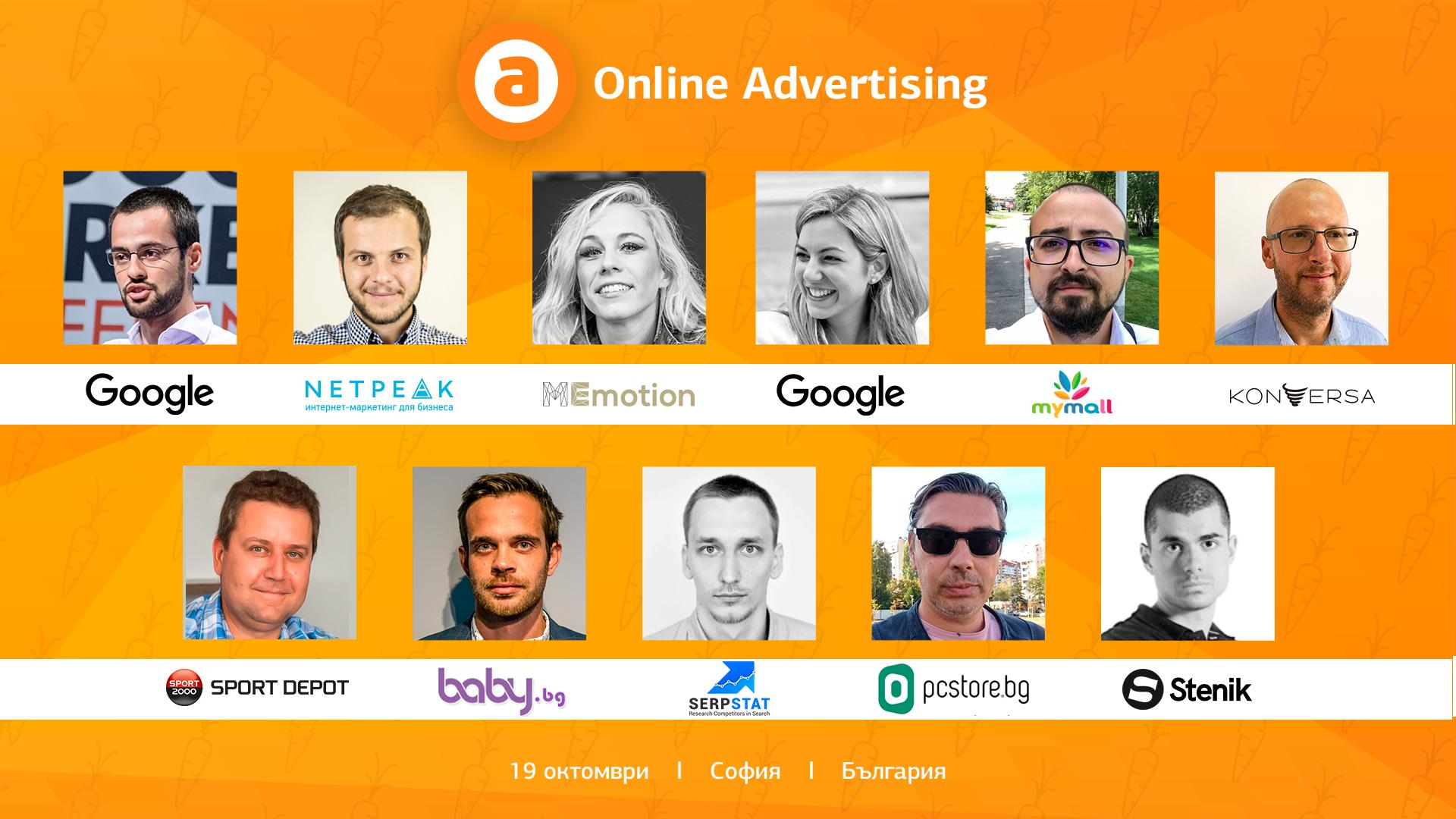 Online Advertising конференция 2018 — само няколко часа остават до най-голямата конференция за дигитален маркетинг в България