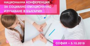 Предстои Национална Конференция за социално и емоционално изучаване в началното училище и детските  градини