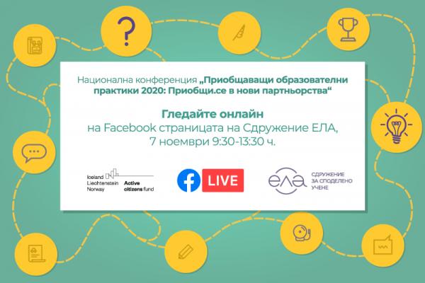Oнлайн конференцията на Сдружение за споделено учене ЕЛА
